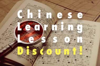 ส่วนลดค่าเล่าเรียนสำหรับหลักสูตรภาษาจีน
