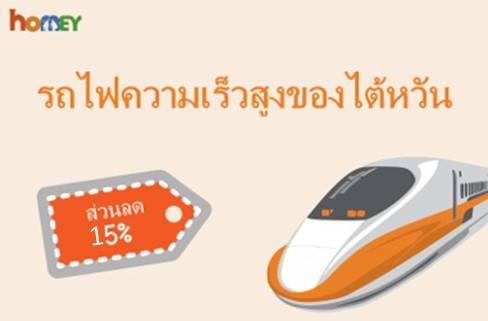 รถไฟความเร็วสูงของไต้หวัน ส่วนลด 15%