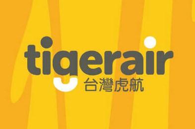 จองห้องพัก + ตั๋วเครื่องบิน Tiger Air